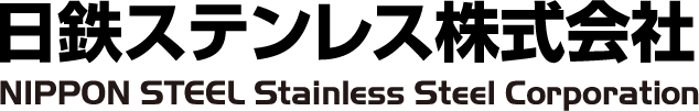 日鉄ステンレス株式会社 NIPPON STEEL Stainless Steel Corporation